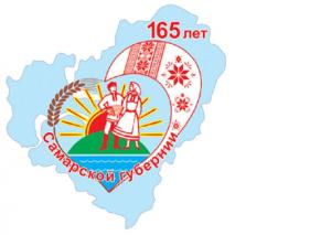 логотип Самарская губерния